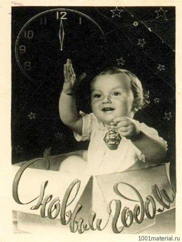 День рождения, черно-белые советские открытки