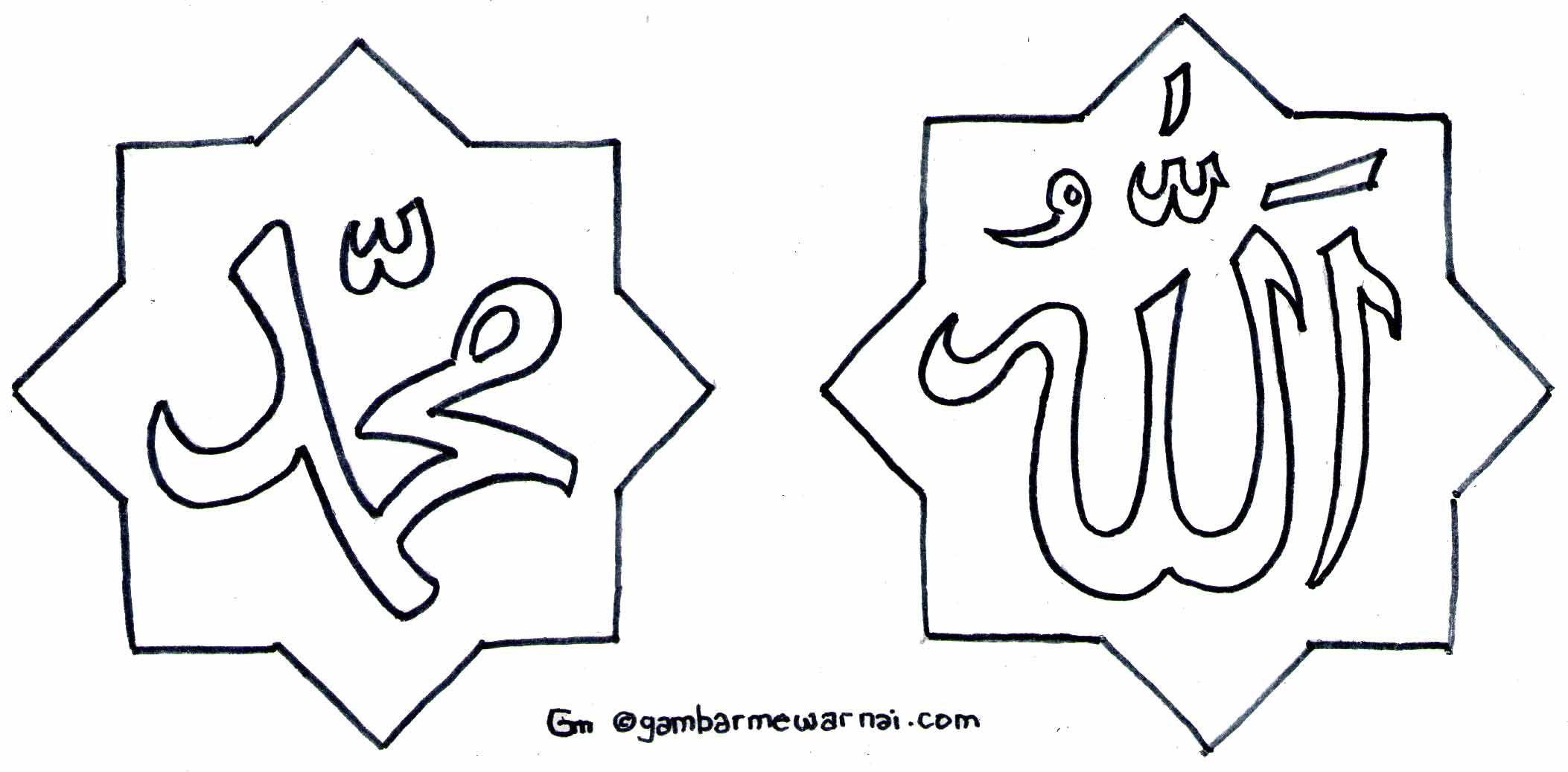 Gambar Mewarnai Kaligrafi Allah Muhammad Allah Muhammad