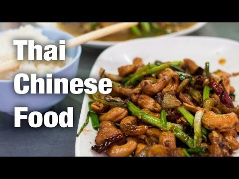 Thai Chinese Food In Ubon Ratchathani ร านต อำนวยโชค Best Thai Food Food Chinese Food