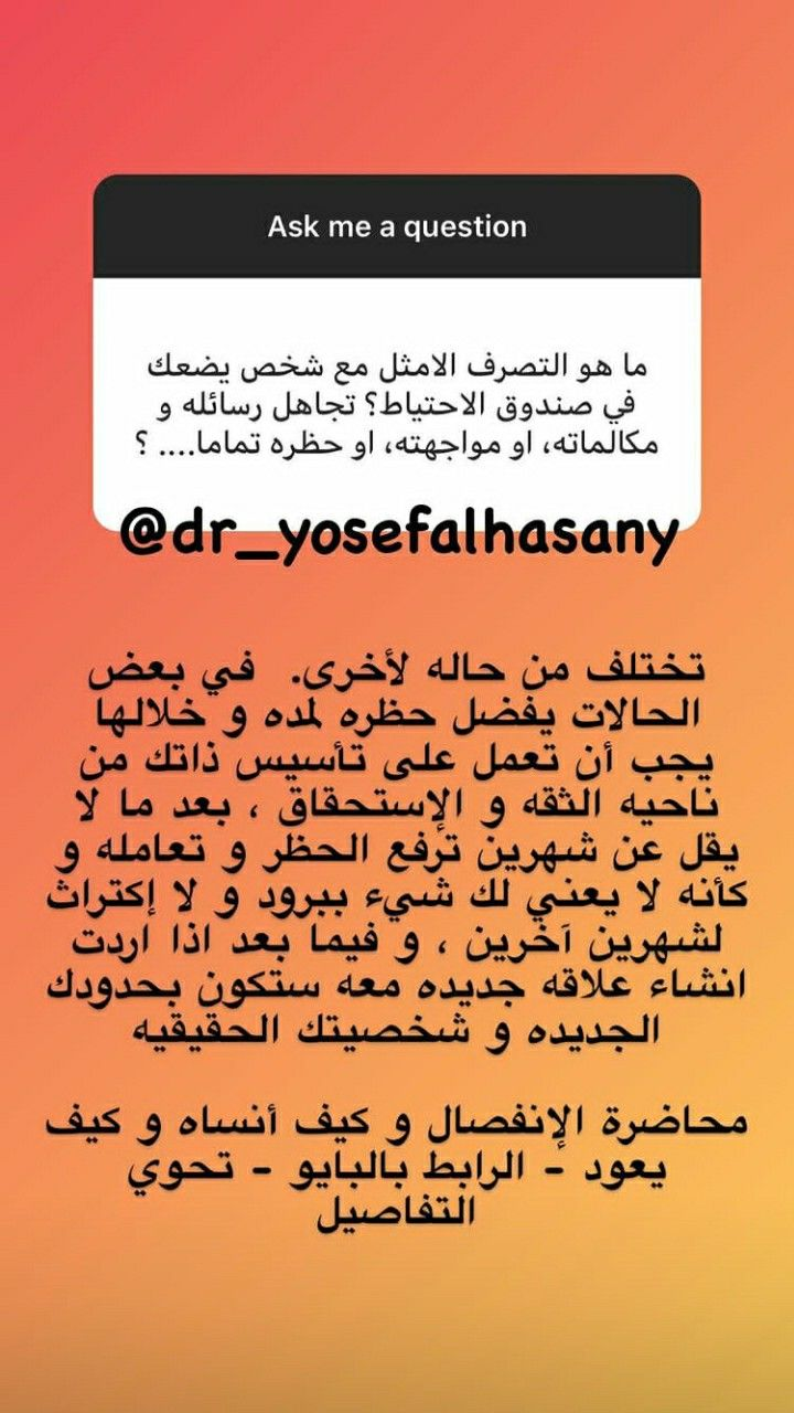 Pin By Syeℓma ۦ On علم النفس In 2021 Psychology This Or That Questions 90 S