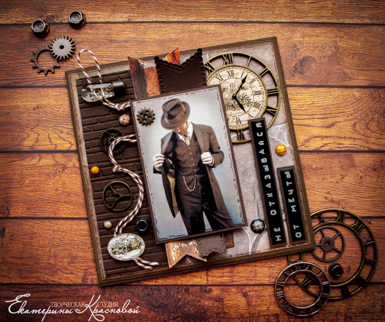 Поздравительная, открытка скрапбукинг мужчине