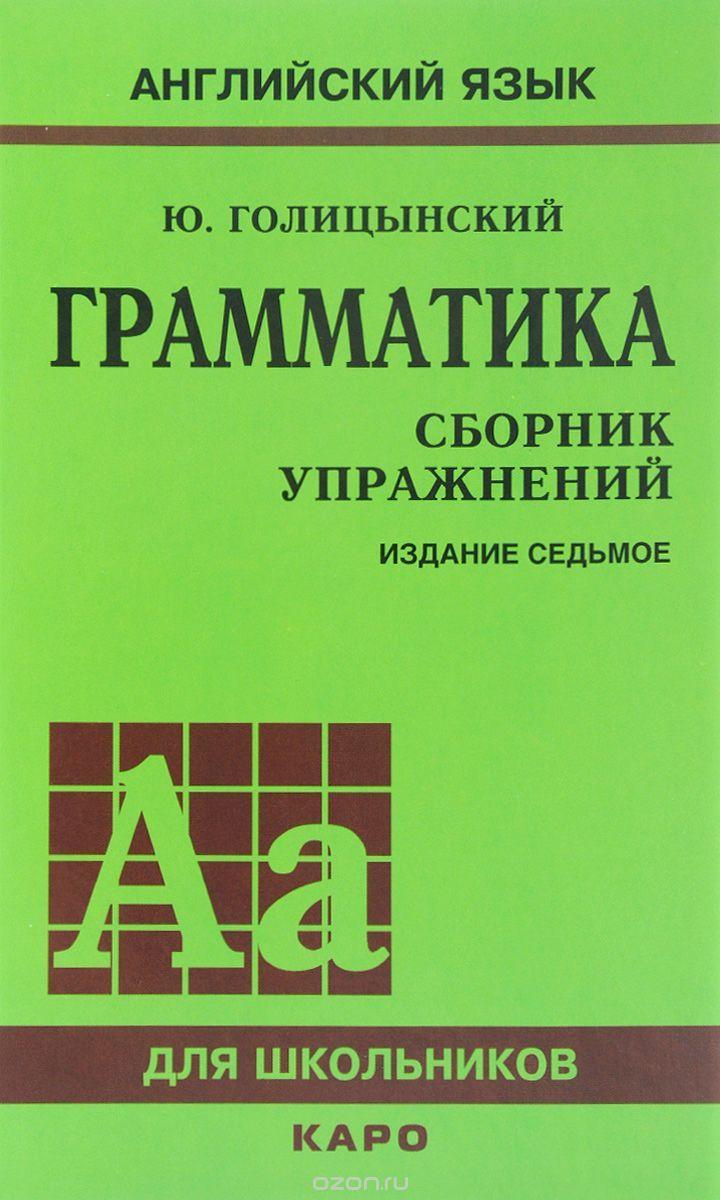 Гдз по русскому для класса авторов радонежской, тростенцовой, александрова