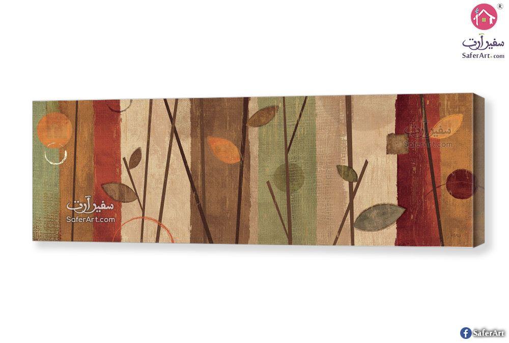 تابلوه مودرن أوراق شجر سفير ارت للديكور Painting Nature Forest