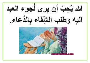 معلقات حكم و اقوال عن المرض و العلاج موقع مدرستي