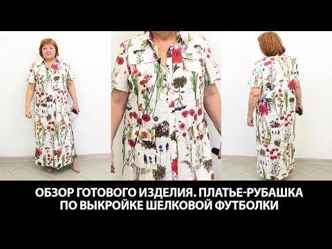 Рубашечный воротник на стойке - мастер-класс ШКОЛЫ 7