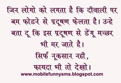 MOBILE FUNNY SMS DIWALI JOKES OBAMA MESSAGE NICE QUOTES NEW PHOTOS HINDI DEEPAWALI HD WALLPAPERS HAPPY