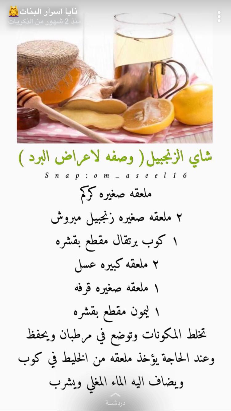 Pin By Wafa On مشروبات ساخنه Snaps