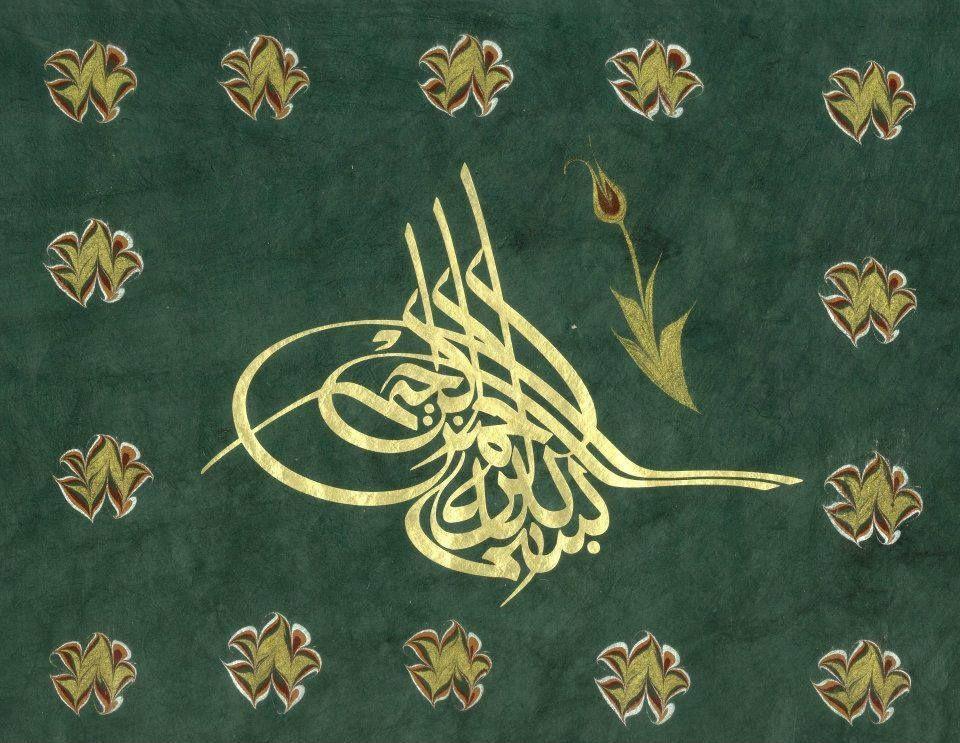 بسم الله الرحمن الرحيم Sanat, Tezhip, Hat sanatı