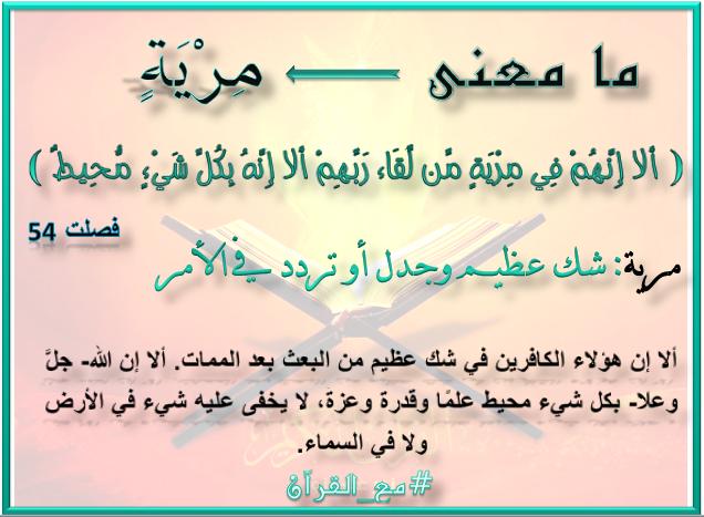Pin By Farid On مع القرآن Quran Verses Holy Quran Quran