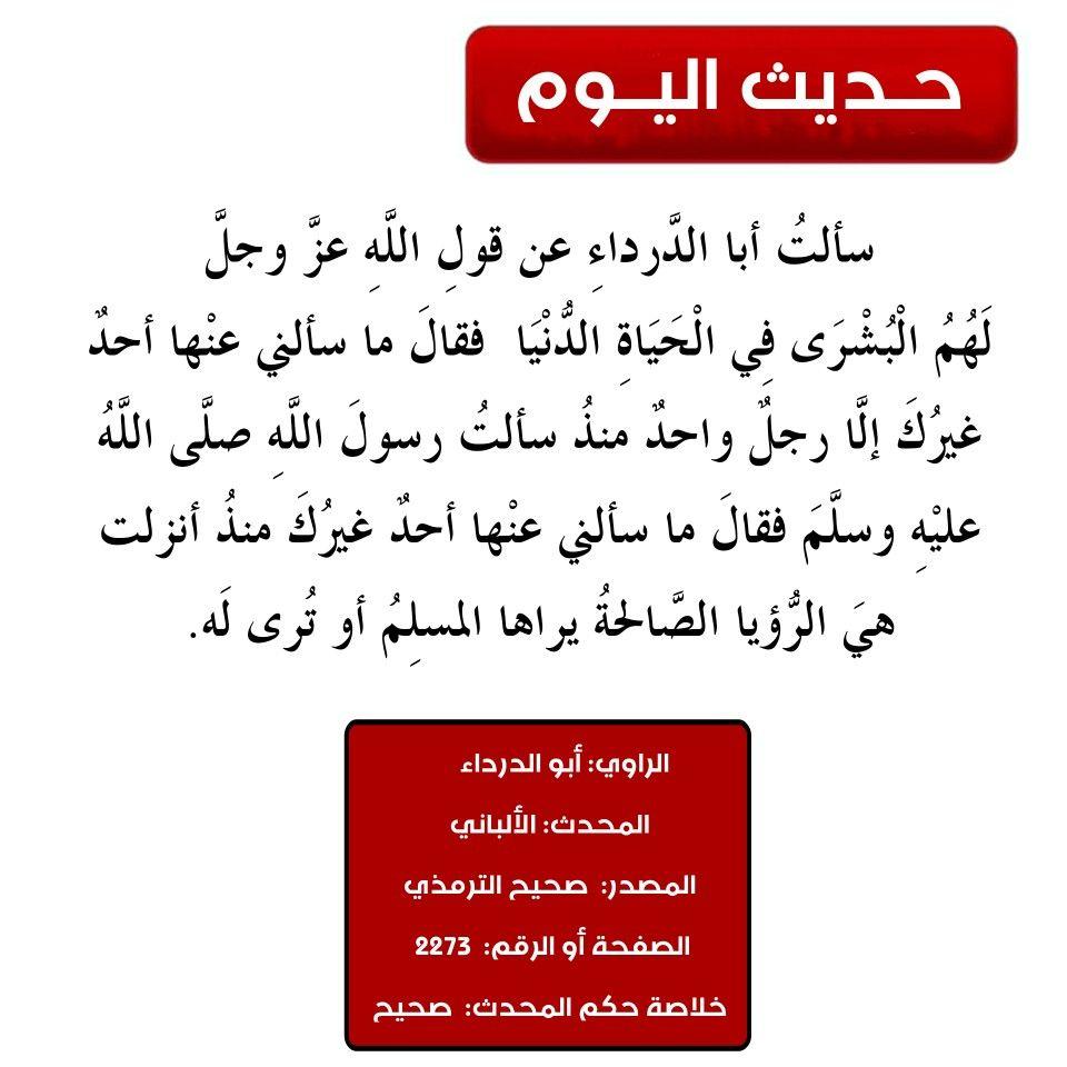 Pin By زهر البحر On صحيح البخاري ومسلم شرح الأحاديث في صفحة الفيس Islam Facts Arabic Quotes Ahadeeth