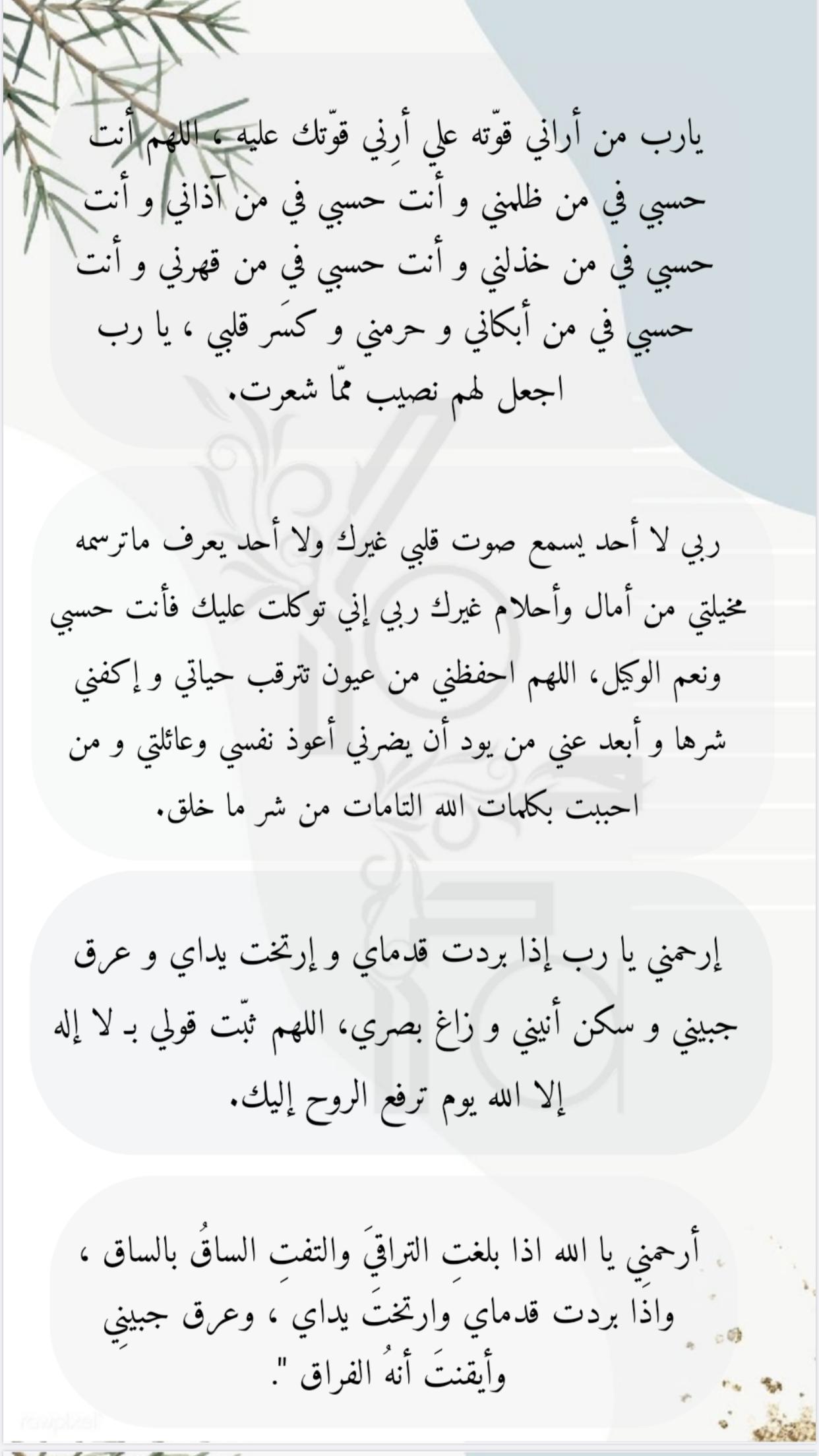 ادعية رمضان دعاء ليلة القدر صور Quran Quotes Islamic Inspirational Quotes Morning Quotes Images