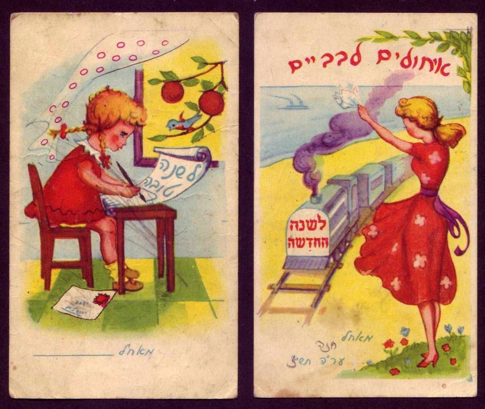Frum Female Rosh Hashanah Jewish Holidays Jewish Crafts
