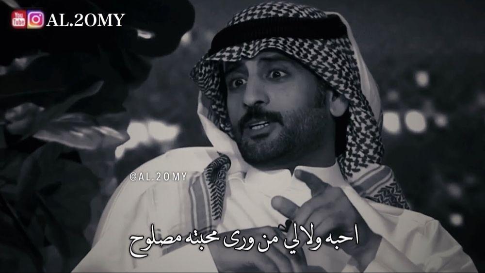 سعد علوش سلامي على اللي شوف وجهه يرد الروح Youtube Arabic Love Quotes Love Quotes Arabic Quotes
