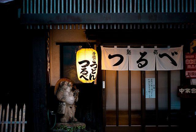 Noodle Shop Ramen Shop Restaurant Design Noren Curtains