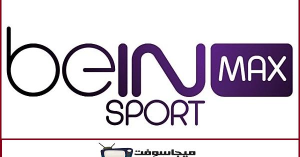 أحدث تردد قناة بين سبورت ماكس 2020 Bein Max على جميع الأقمار موقع برامجنا Bein Sports Free Playlist Sports