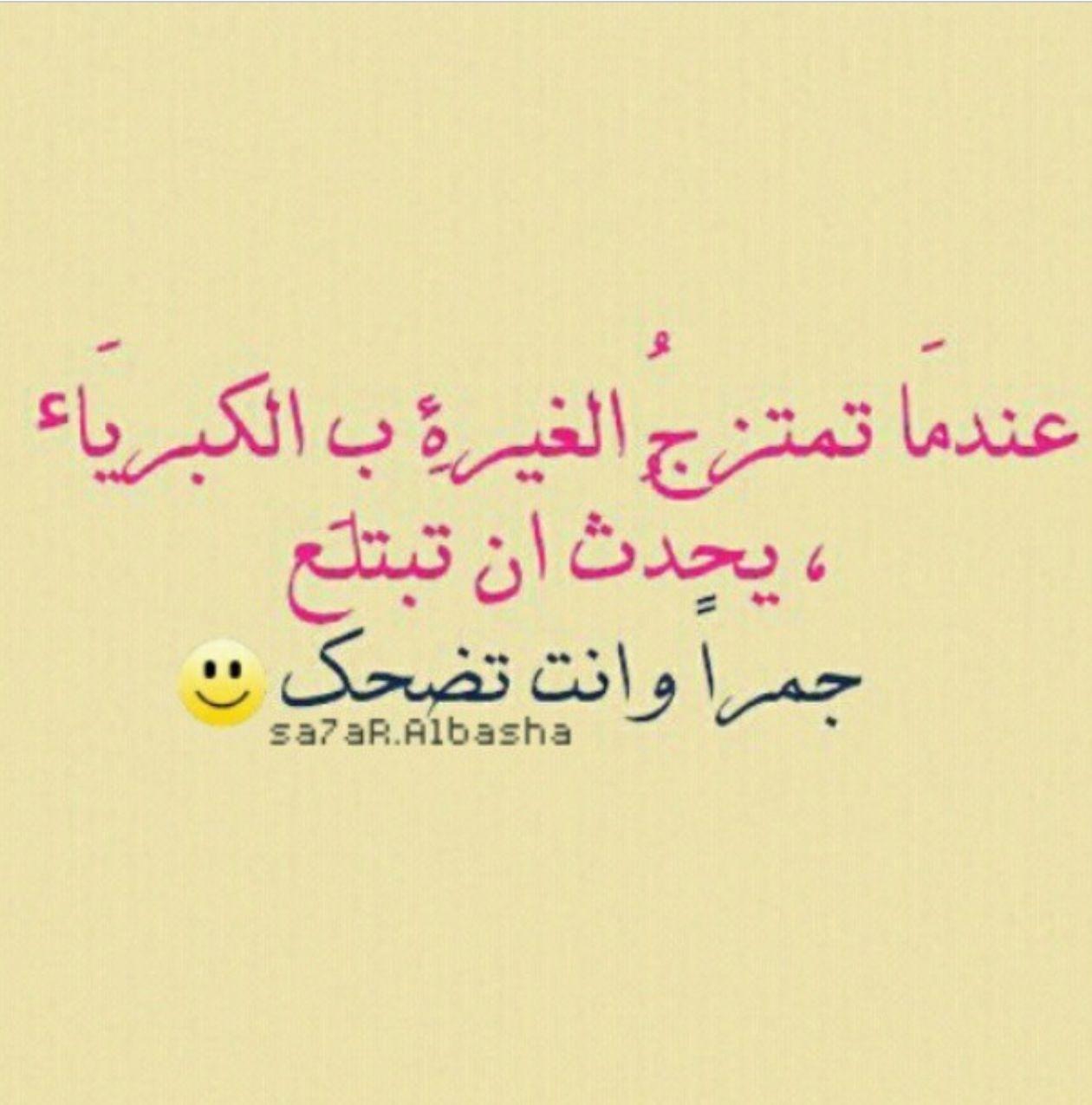 عندما تمتزج الغيره بالكبرياء يحدث ان تبتلع جمرا وانت تضحك Love Words Words Quotes
