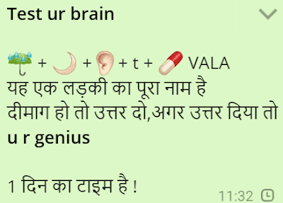 Test ur brain Yhe Ladki Ka Pura Naam Batao ? | PAHELI IN HINDI