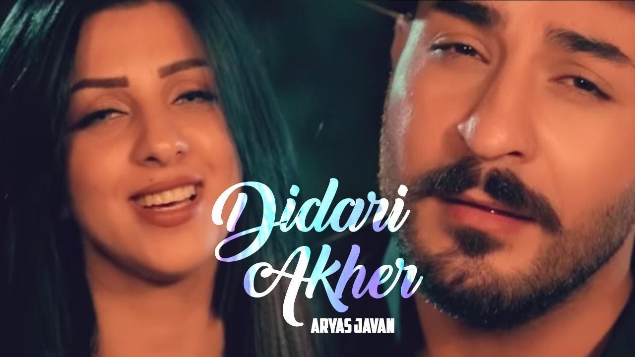 Aryas Javan Didari Akher Exclusive Music Video 2018 Aghh Baseaqaw Bmmmmmmmm Aryase Mnnnnnnnn Music Videos Music Video