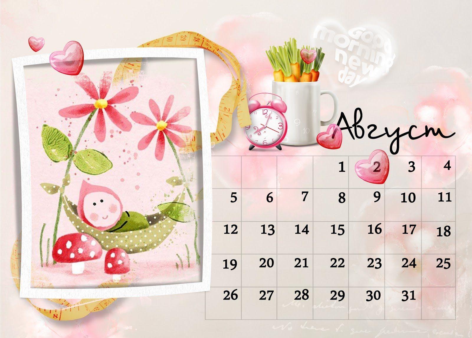 Летний календарь в картинках