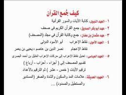 نتيجة بحث الصور عن انواع الادغام في القران Quran Book Quran Tafseer Islam Facts