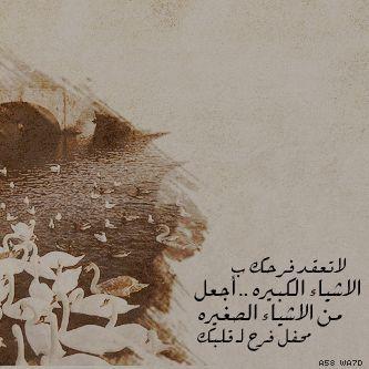 السعادة ليست في الأشياء السعادة تسكن داخلك وتخرج متى ما أردت أنت ذلك Arabic Quotes Movie Posters Poster