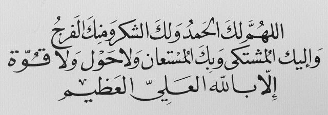 اللهم لك الحمد ولك الشكر Quran Quotes Positive Words Quotes Beautiful Soul Quotes