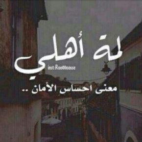عبارات عن الاهل اهلي عزوتي عزوة احباب اقارب اخوة