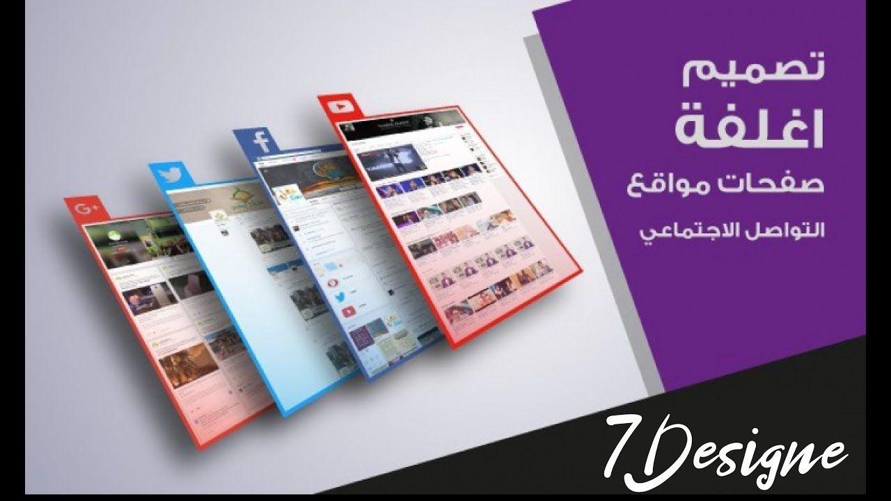 تصميم غلاف احترافي لفيسبوك و قناة يوتوب باستخدام الاليستريتور