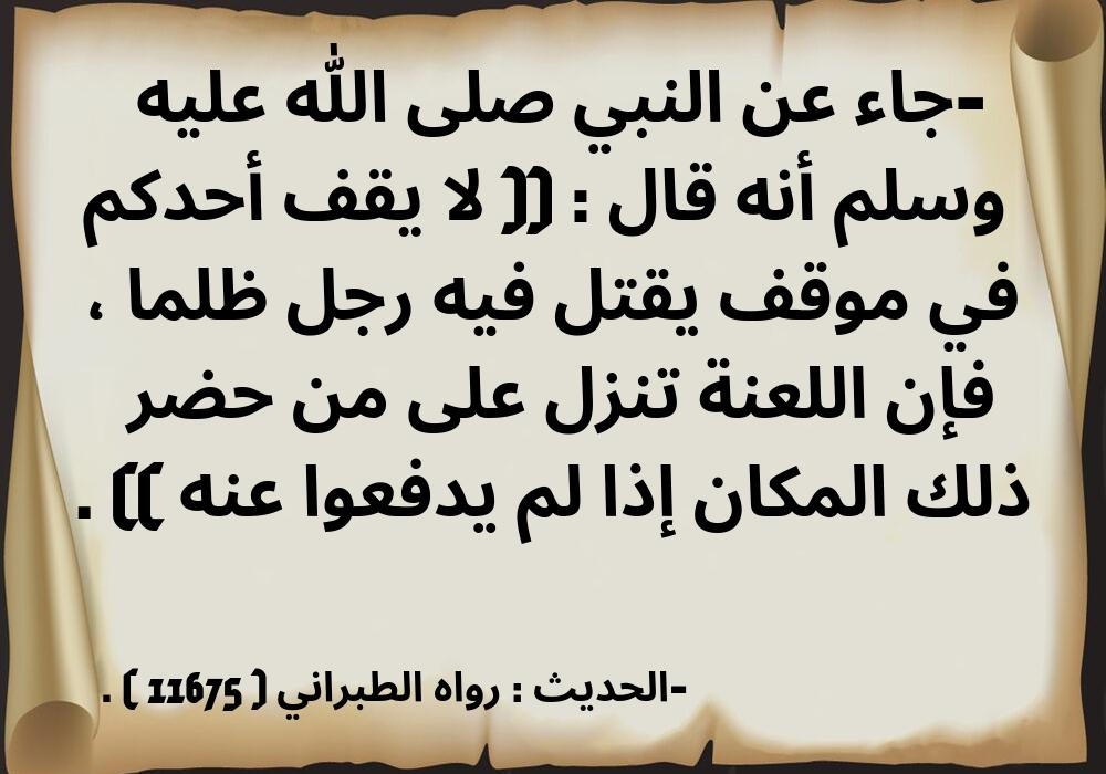 Pin By الدعوة إلى الله On أحديث نبوية شريفة عن الظلم Arabic Calligraphy Calligraphy Arabic