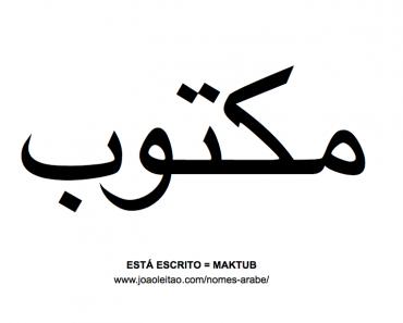 Palavra Meu Amor Escrita Em árabe Tattoo Tatuagens