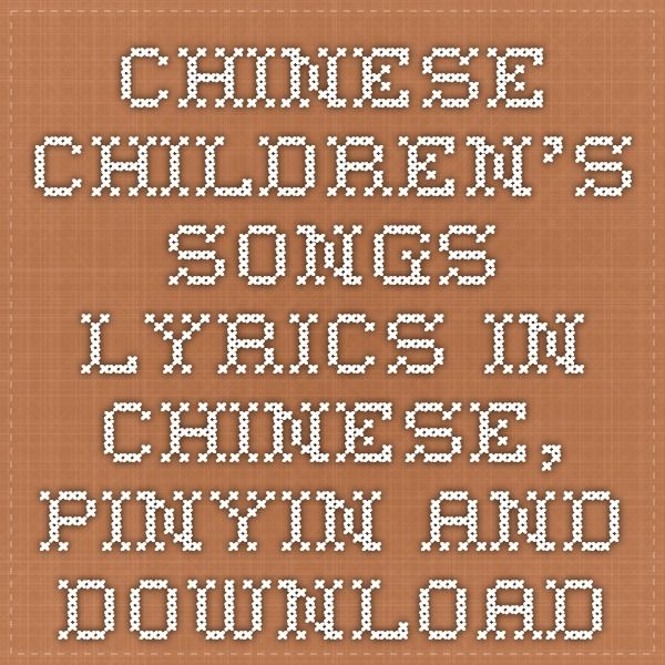 Chinese Children's Songs - Lyrics in chinese, pinyin and
