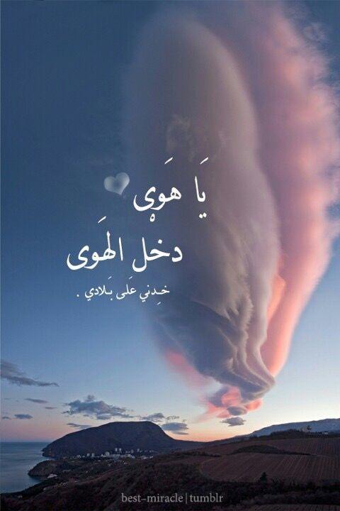 نسم علينا الهوا من مفرق الوادي Arabic Quotes Ex Quotes Song Quotes