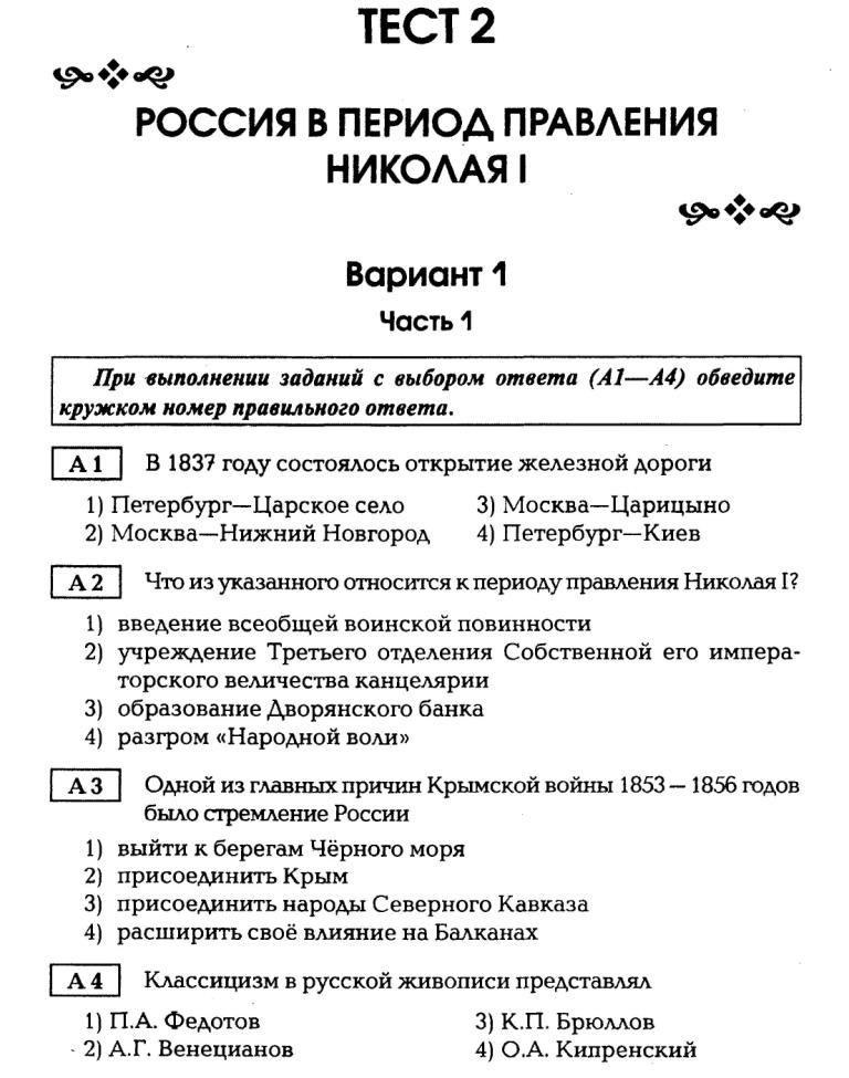 Контрольная работа по русскому языку за 1 полугодие 579