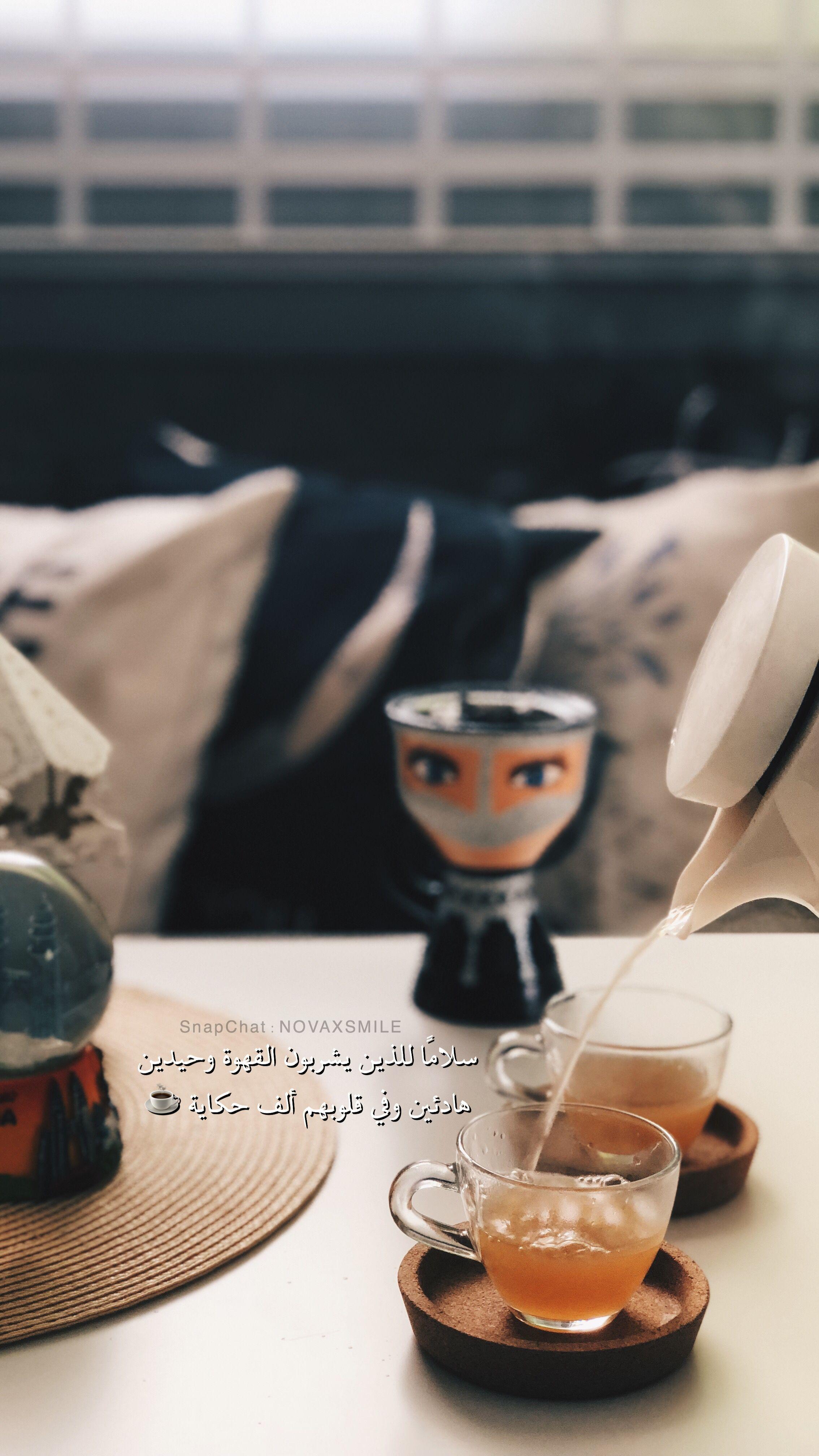 صور قهوه قهوتي كوفي روقان ينبع ينبع البحر ينبع الصناعيه قهوة ديكور خلفيات رمزيات Cofe Coffe Coffee Decor شجره مضيئه طرق حلويات طر Alcoholic Drinks Cofee Coffee