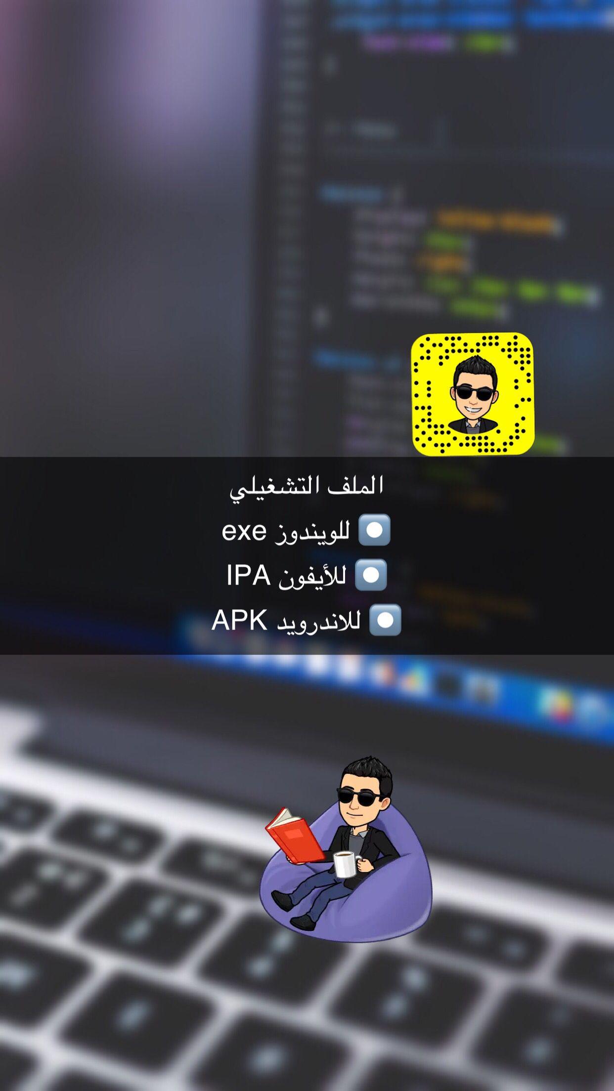 هكر سناب شات Phone Clue Weather Screenshot