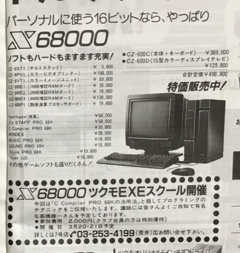 x68000 創立記念日 伝説 公立高校