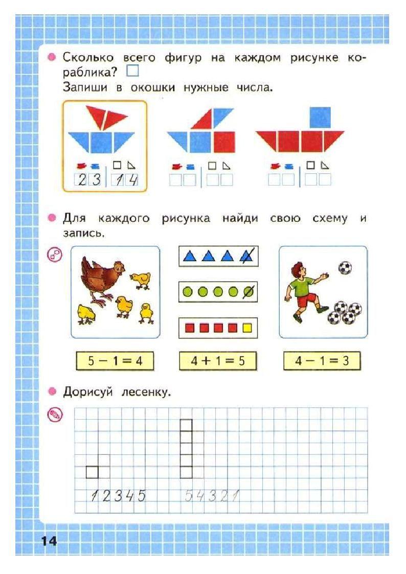 Рабочая тетрадь по математике 3 класс райкина