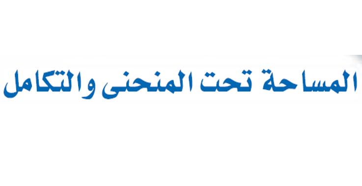 الرياضيات المتكاملة بوربوينت المساحة تحت المنحنى والتكامل للصف الثاني عشر Tech Company Logos Company Logo Logos