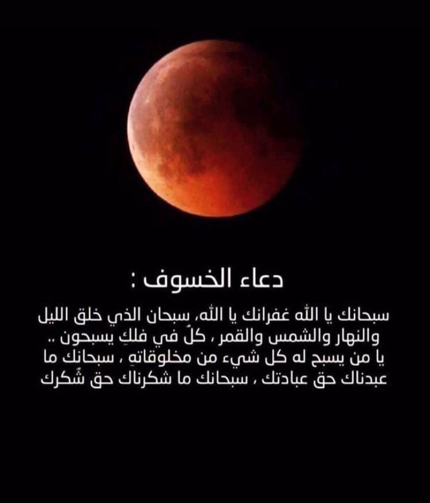 دعاء خسوف القمر Celestial Lilu Moon