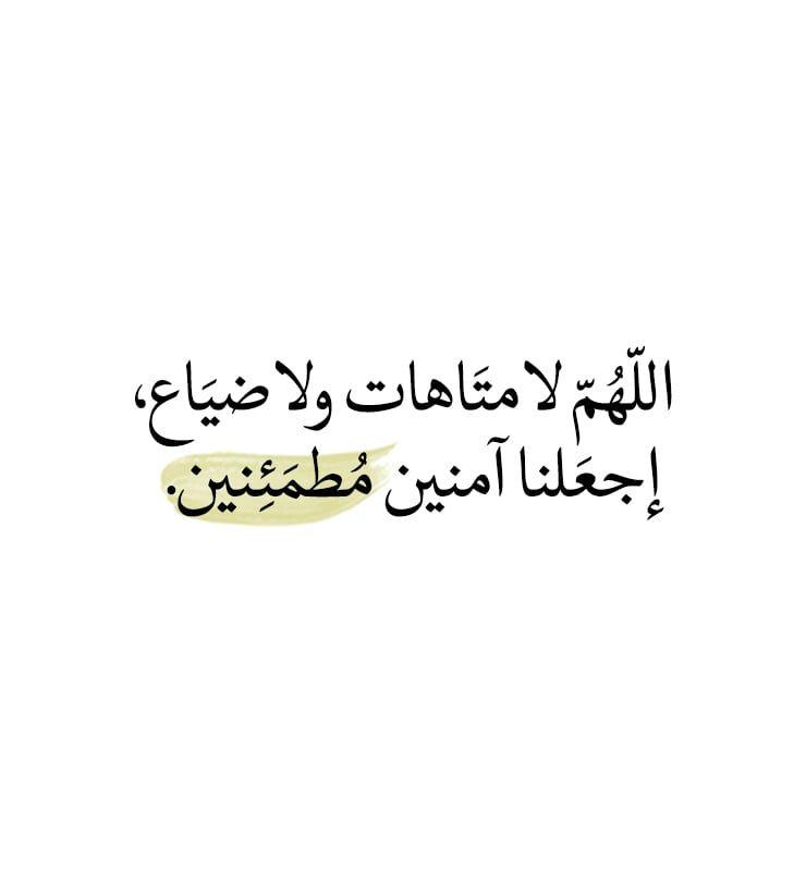 عربي بالعربي كلمات كلام اسلاميات اسلام تمبلر تمبلريات صباح الخير ايات ادعية Islamic Phrases Words Quotes Beautiful Arabic Words