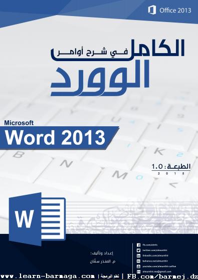 كتاب الكامل في شرح أوامر الوورد مجانا يحتوي الكتاب على شرح كامل لأوامر وأزرار وخفايا برنامج الوورد Microso Computer Books Learning Websites Excel Tutorials