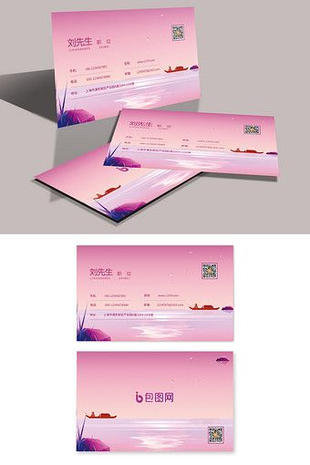 creative personality beautiful travel business card design