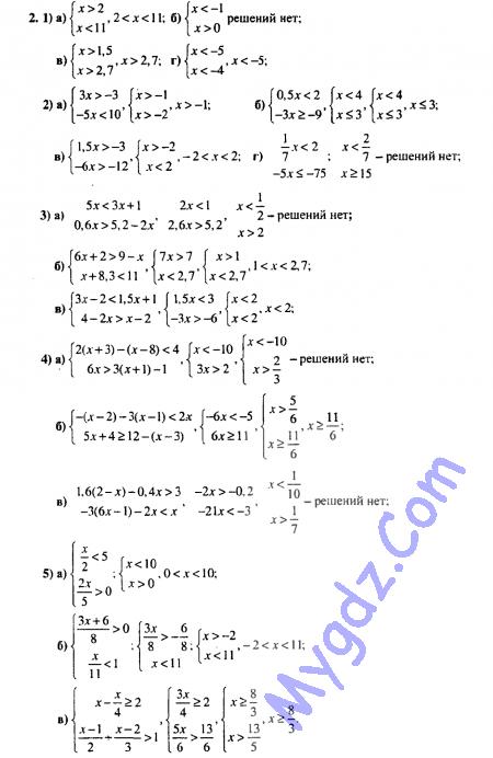 Гдз 5 класс математика р.н.бунеев без скачивания