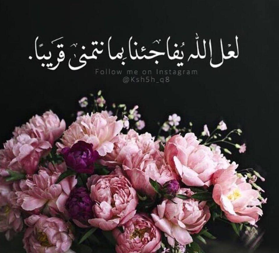 Pin By محمد محمد On اللهم آمين يارب العالمين Floral Wreath Floral Instagram