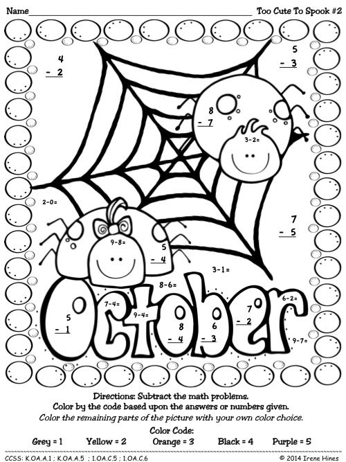 Too Cute To Spook ~ Halloween Color By The Number Code Math Puzzles ...