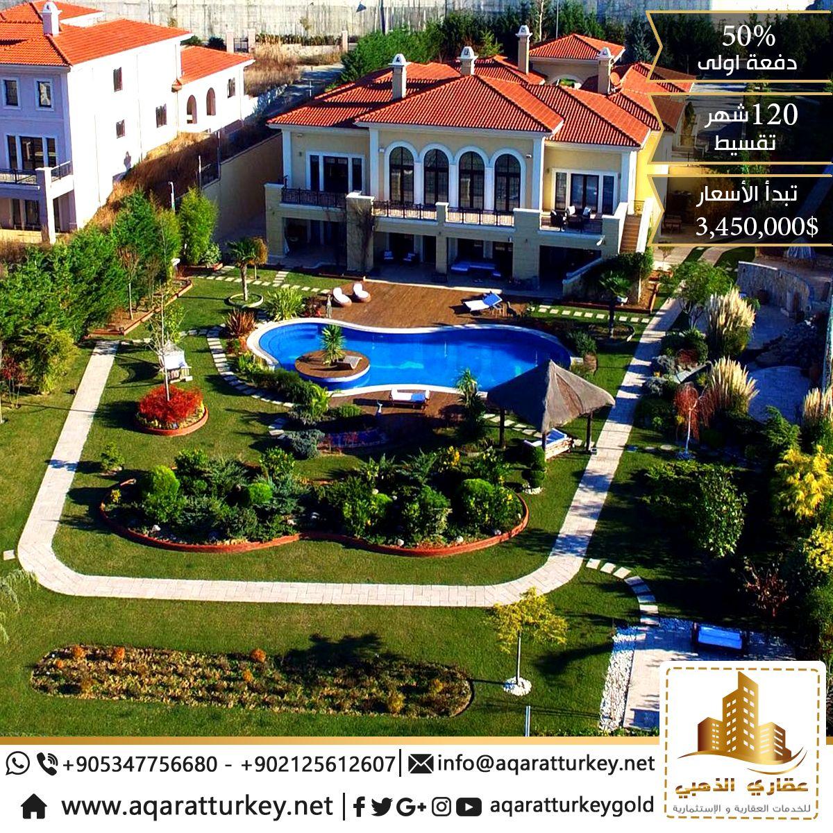 قصر فاخر للبيع في اسطنبول بأجمل الاطلالات كن اول من يمتلك قصر الاحلام والملاذ الهادئ يحتوي القصر على مهبط طائرة هيلكوبتر ت House Styles Mansions House