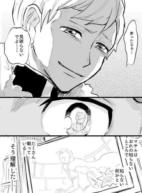 小説 キバナ 夢 ポケモン