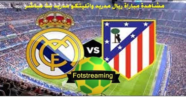 شاهد الان مباراة ريال مدريد واتلتيكو مدريد التي تنطلق في الساعة الثامنة بث مباشر بتوقيت تونس في اطار الجولة Watch Real Madrid Sport Team Logos Atletico Madrid