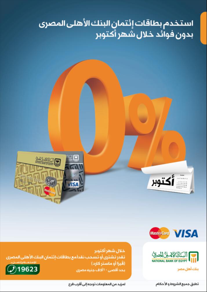 Nbe 0 Visa Mastercard Mastercard National