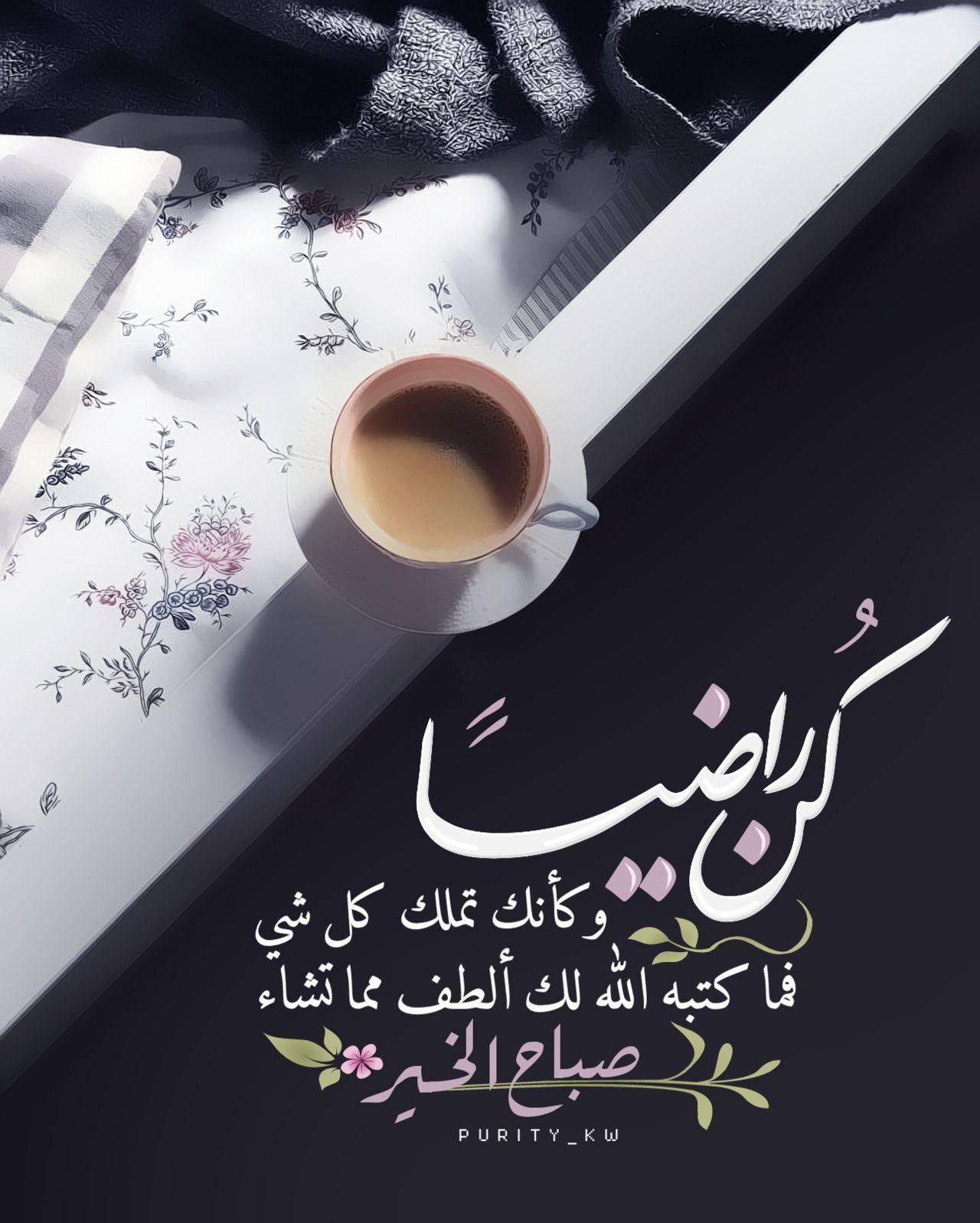 باقات صباح الخير وصور صباحية مكتوب عليها عبارات حب موقع مصري Good Morning Cards Good Morning Images Flowers Beautiful Morning Messages